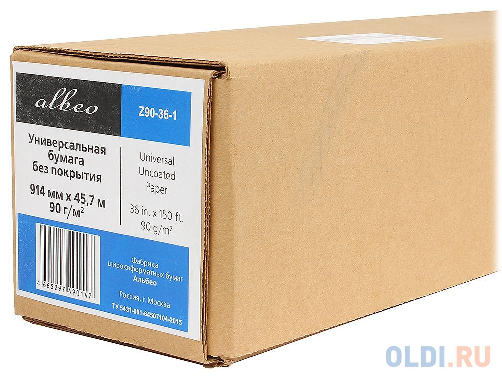 (Z120-24-1) Бумага Albeo InkJet Paper для плоттеров  втулка 50,8 мм белизна 146% (0,610х30,5 м. 120 г/кв.м.)