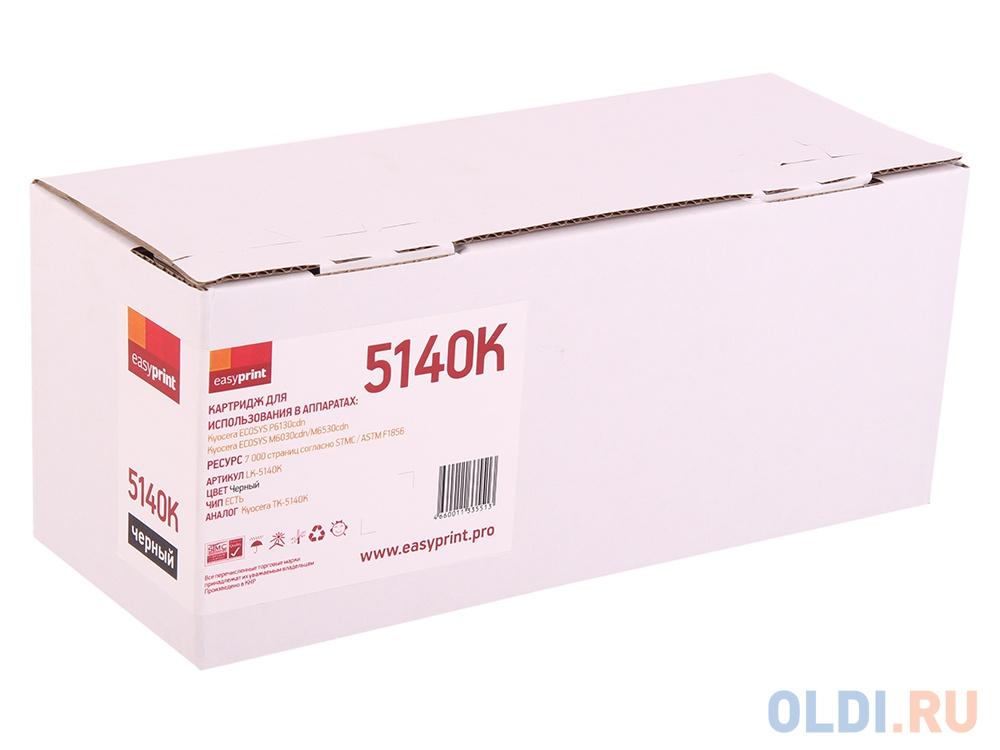 Тонер-картридж EasyPrint LK-5140K (аналог TK-5140K) для Kyocera ECOSYS M6030cdn/M6530cdn/P6130cdn (7000 стр.) чёрный, с чипом