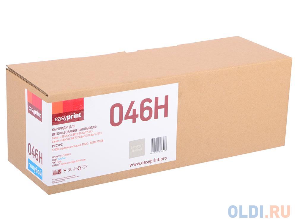 Картридж EasyPrint LC-046H C Cyan (голубой) 5000 стр для Canon i-SENSYS LBP653Cdw/LBP654Cx/MF732Cdw/MF734Cdw/MF735Cx