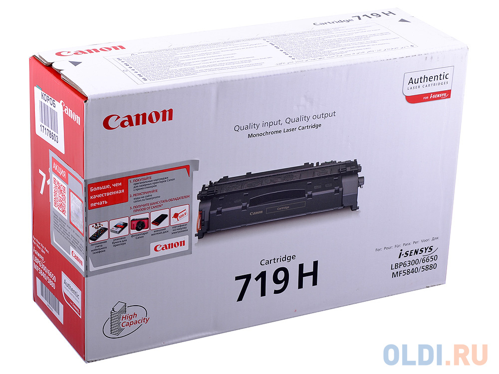 Картридж Canon 719H 6400стр Черный