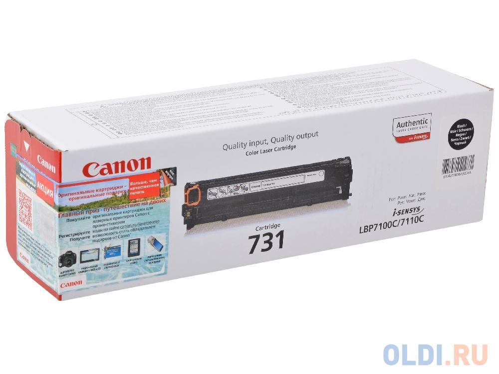 Картридж Canon 731 1400стр Черный