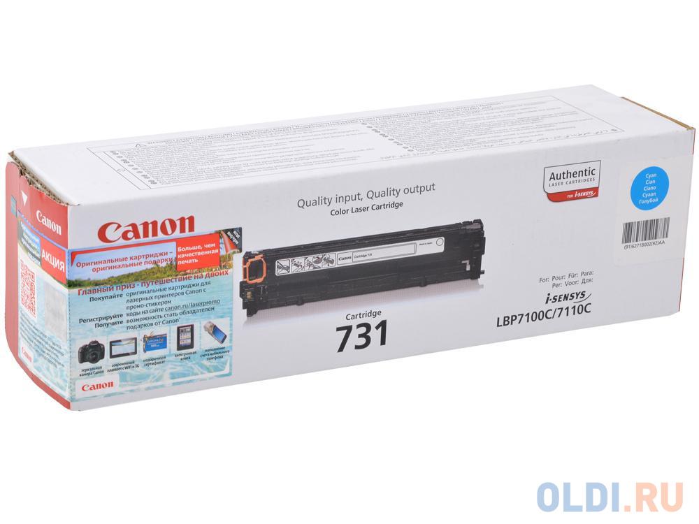 Картридж Canon 6271B002 1500стр Голубой