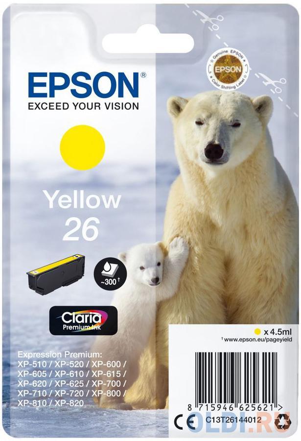 Картридж Epson C13T26144012 для Epson XP-600/700/800 желтый картридж epson c13t26124012 для epson xp 600 700 800 голубой