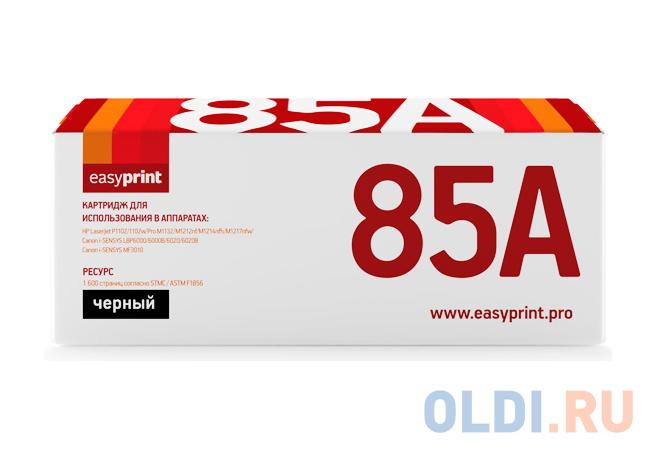 Картридж EasyPrint CE285A/CB435A/CB436A для HP LJ P1505/M1120mfp/M1522mfp/P1005/P1006/P1102/ P1120/ M1132/ M1212/ M1214 1500стр LH-85A недорого
