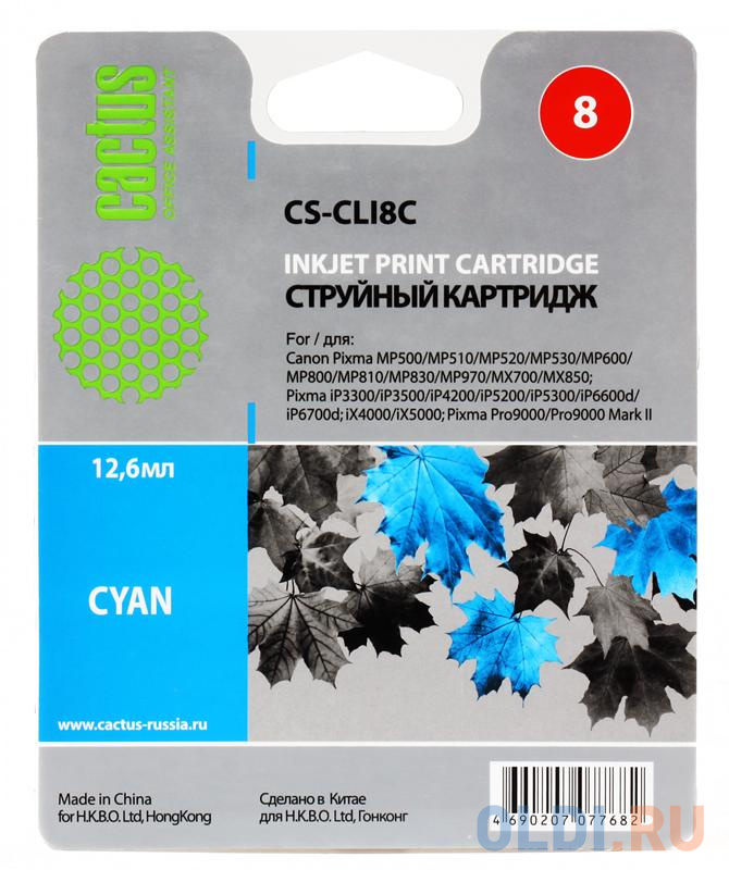 Фото - Картридж Cactus CS-CLI8C 640стр Голубой картридж cactus cs c8551ar голубой