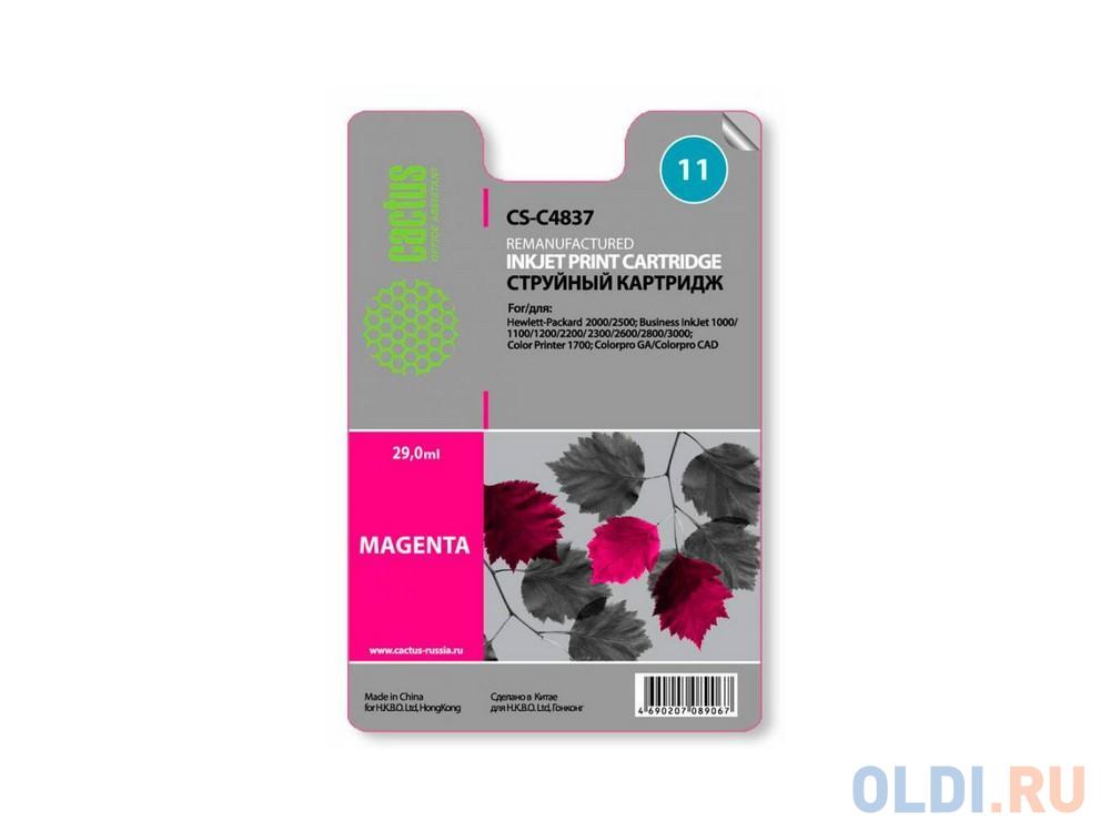 Картридж Cactus CS-C4837 №11 для HP 2000/2500 Business InkJet1000/1100/1200/2200/2300/2600 пурпурный