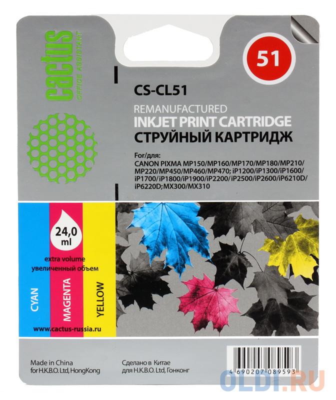 Картридж Cactus CS-CL51 цветной (color) 412 стр. фото