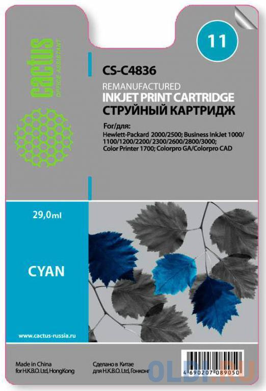 Картридж Cactus CS-C4836 №11 для HP 2000/2500/ Business InkJet 1000/1100/1200/2200/2300/2600/2800 голубой