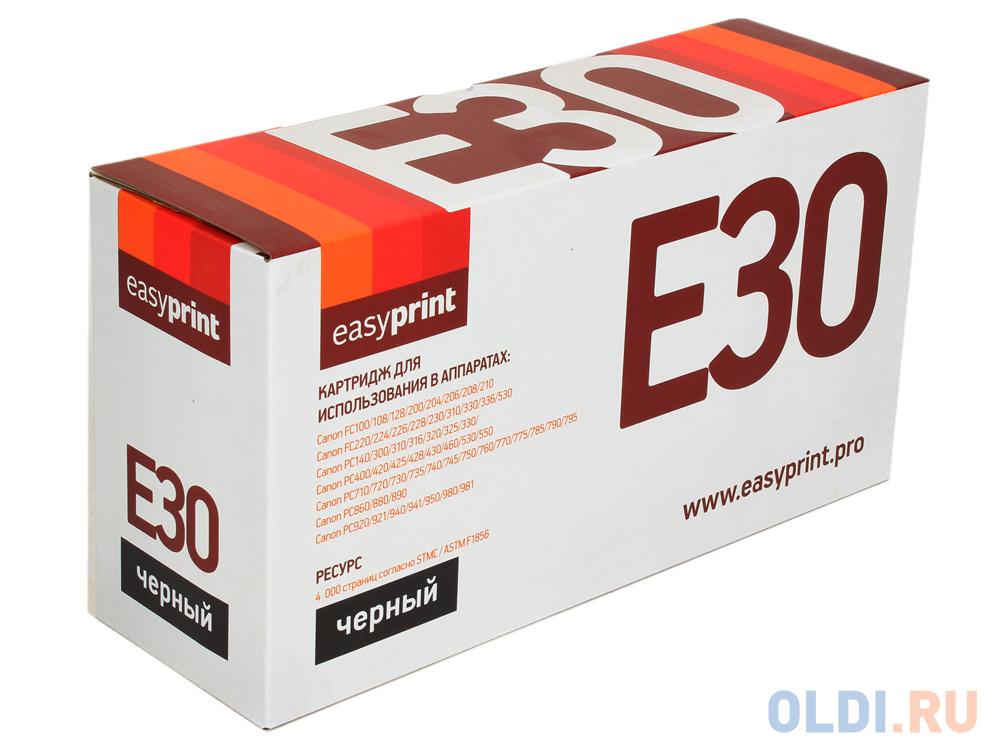 Картридж EasyPrint LC-E30 (E-30 ) для Canon FC 108/128/210/220/228/230/330/PC330/760/860. Чёрный. 4000 страниц.
