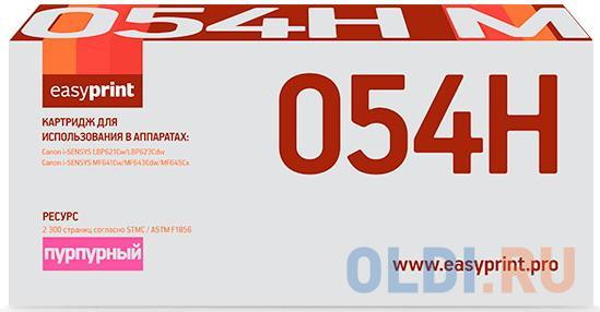 Фото - Картридж EasyPrint LC-054H M 2300стр Пурпурный картридж easyprint cf413a 2300стр пурпурный