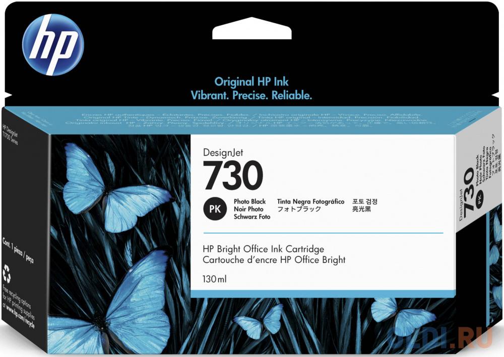 Картридж HP 730 струйный черный фото (130 мл)