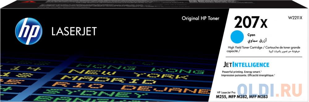 Фото - Картридж HP W2211X для HP Color LaserJet Pro M255dw Color LaserJet Pro M282nw Color LaserJet Pro M283fdn Color LaserJet Pro M283fdw 2450стр Голубой принтер hp color laserjet pro m255dw 7kw64a