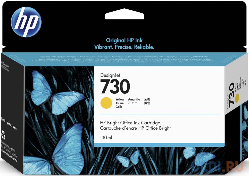 Картридж HP 730 струйный желтый (130 мл)