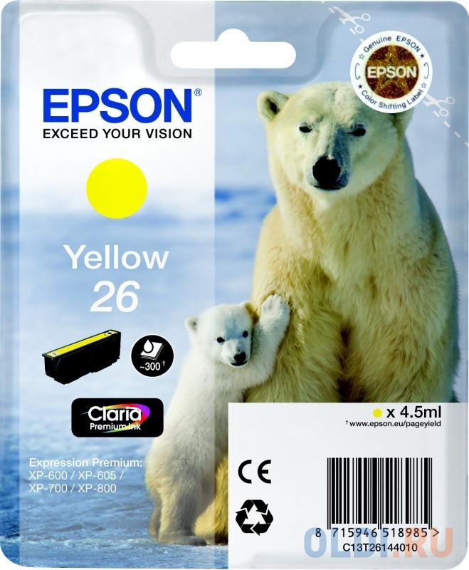 Картридж Epson C13T26144010 для XP-600 XP-700 XP-800 Yellow Желтый картридж epson c13t26124012 для epson xp 600 700 800 голубой