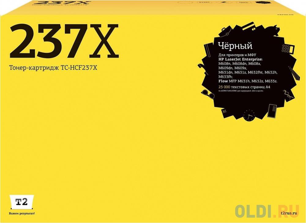 T2 CF237X Тонер-картридж для HP LJ Enterprise M608/609/631/632/633/Flow M631/632/633, 25K