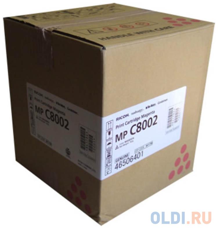 Тонер Ricoh C8002 29000стр Красный