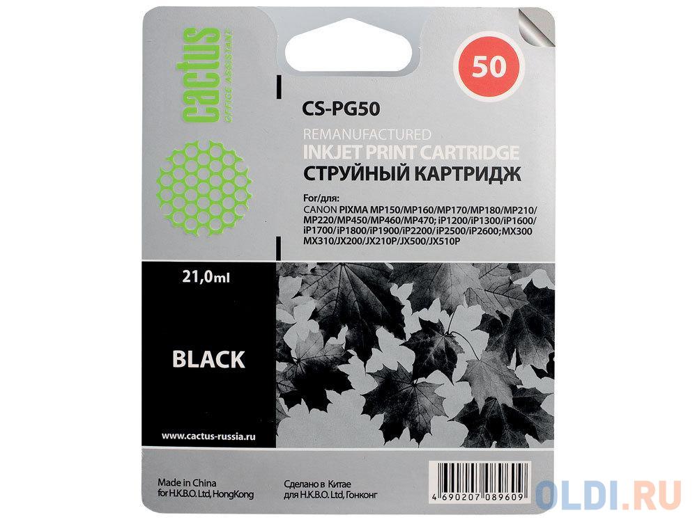 Картридж Cactus CS-PG50 CS-PG50 450стр Черный