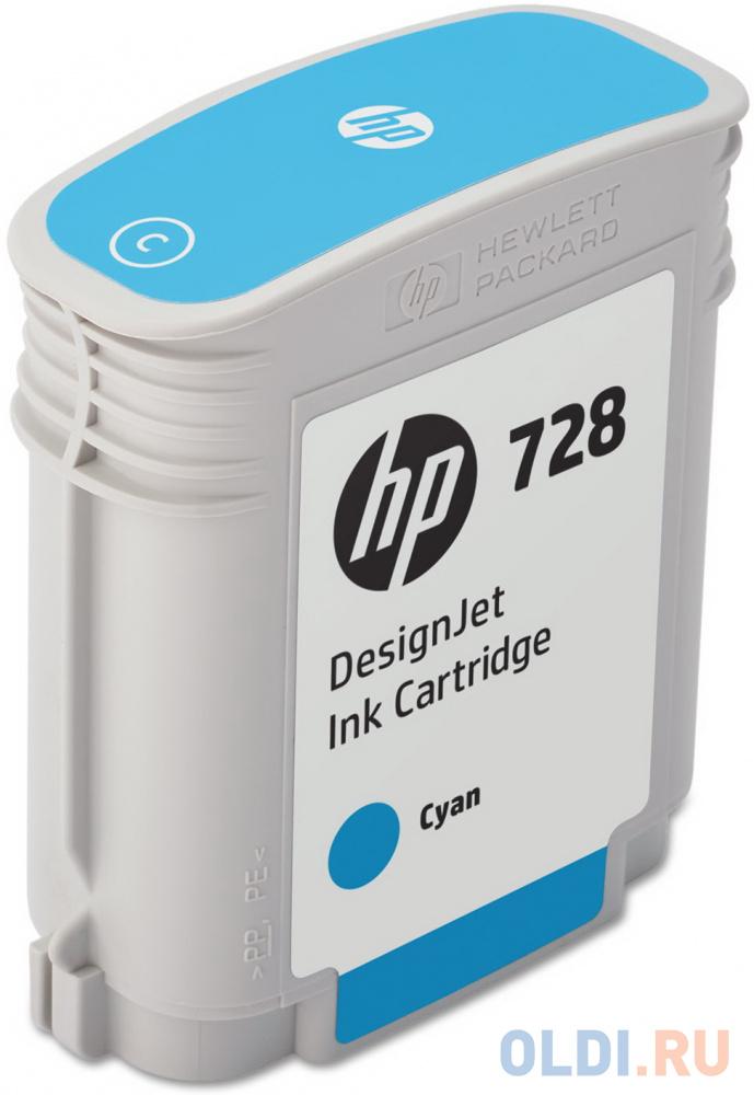 Картридж HP 728 F9J63A для HP DJ Т730/Т830 голубой фото