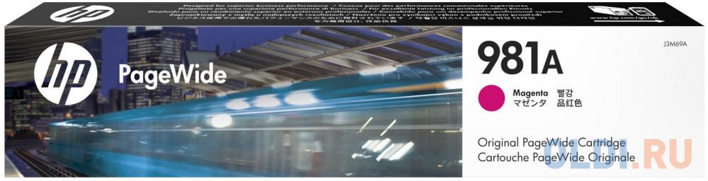 Фото - Картридж HP 981A (J3M69A) 6000стр Пурпурный тонер картридж hp 658a 6000стр пурпурный