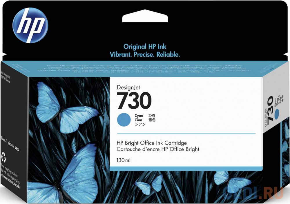 Картридж HP 730 струйный голубой (130 мл)