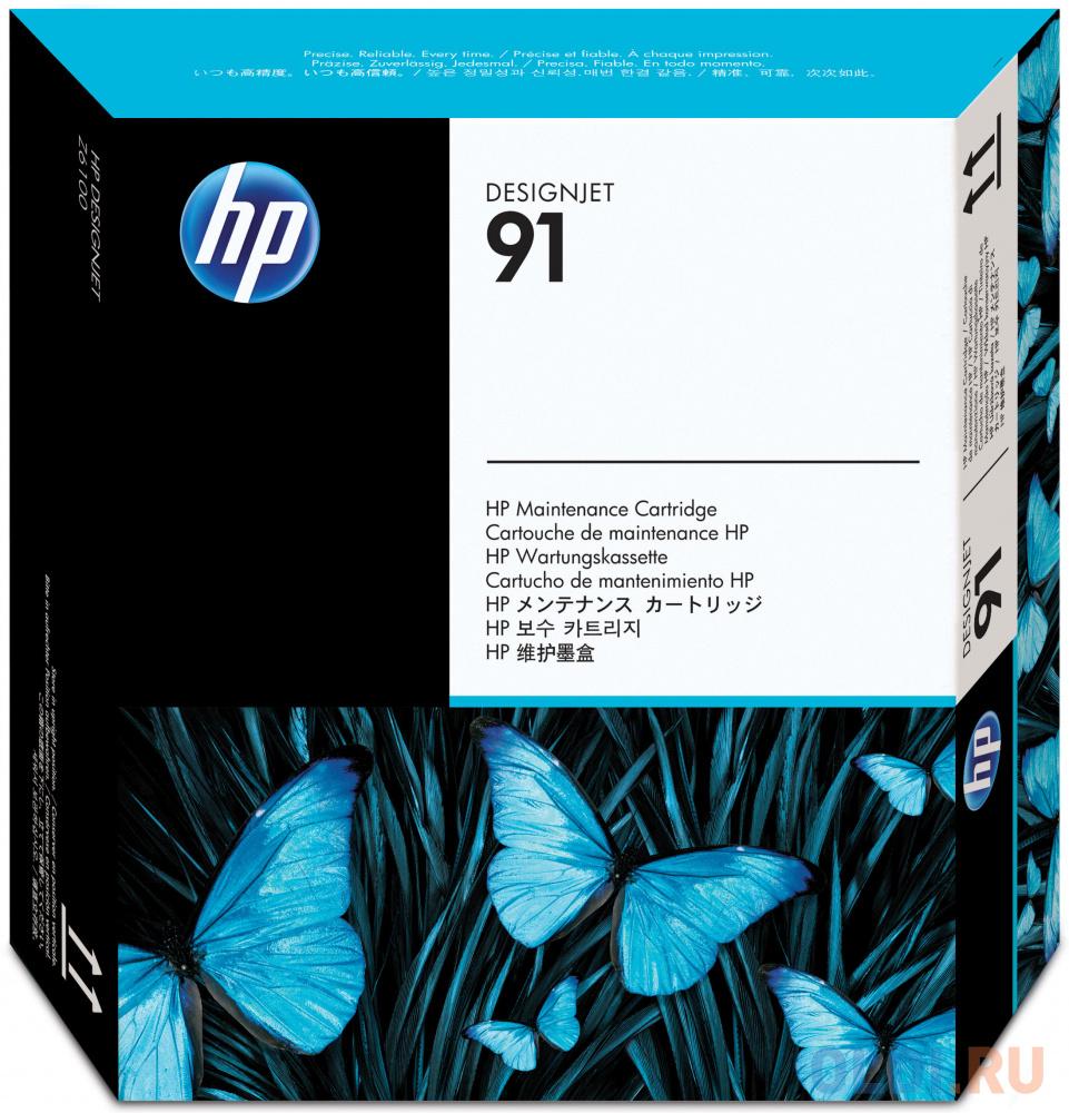 Картридж HP C9518A №91 для HP Designjet Z6100 обслуживающий картридж hp 91 c9518a для hp designjet z6100 z6100ps