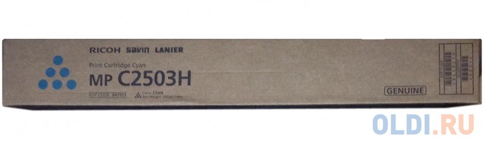 Тонер-картридж Ricoh MP C2503 для Aficio MP C2003SP C2503SP C2003ZSP C2503ZSP голубой 841931 фото