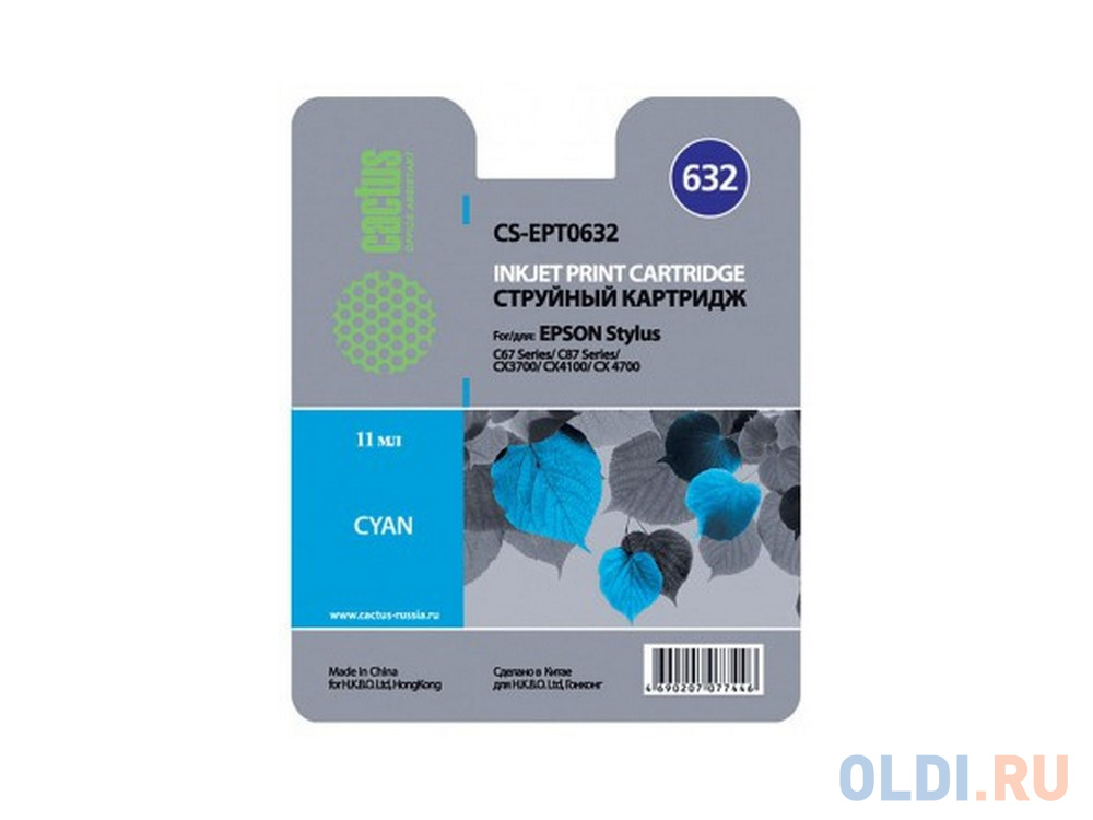 Картридж Cactus CS-EPT0632 для Epson Stylus C67 C87 CX37000 голубой
