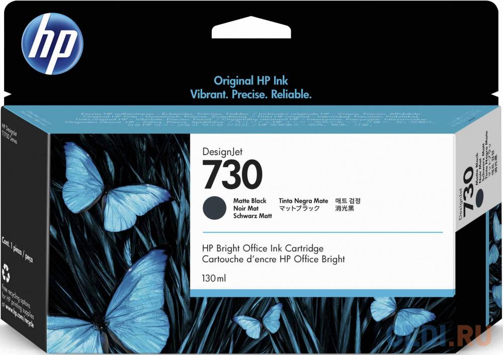 Картридж HP 730 струйный черный матовый (130 мл)