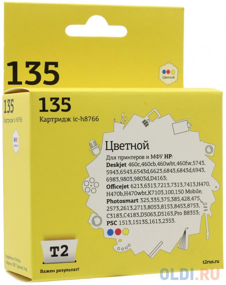 Картридж T2 №135 для HP Deskjet 460/5743/6543/6843/9803/PSC1513/6213/K7103 цветной 330стр