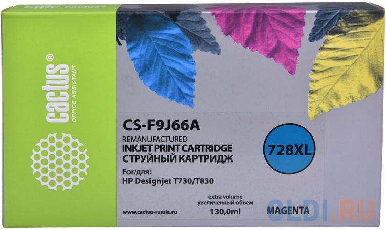 Картридж струйный Cactus 728XL CS-F9J66A пурпурный (130мл) для HP DJ T730/T830 фото