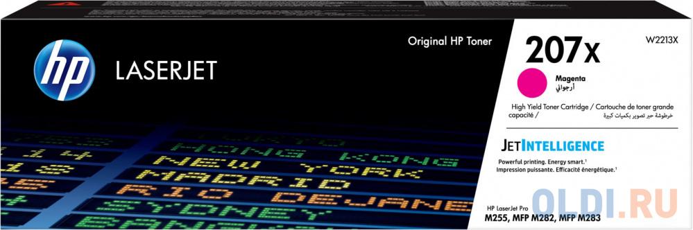 Фото - Картридж HP 207X для HP Color LaserJet Pro M255dw Color LaserJet Pro M282nw Color LaserJet Pro M283fdn Color LaserJet Pro M283fdw 2450стр Пурпурный принтер hp color laserjet pro m255dw 7kw64a