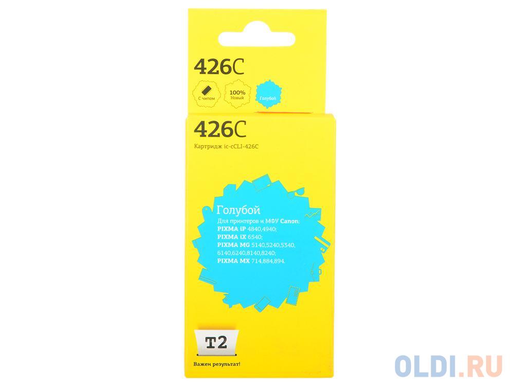 Картридж T2 IC-CCLI-426C для Canon PIXMA iP4840 4940 5140 MG5240 5340 6140 6240 8140 голубой