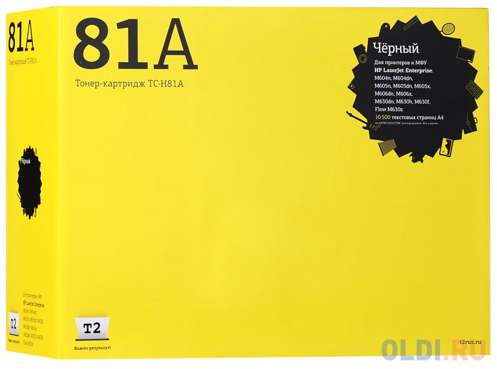 Картридж T2 CF281X для HP LJ Enterprise M605n/M606dn/M630h черный 25000стр TC-H81X