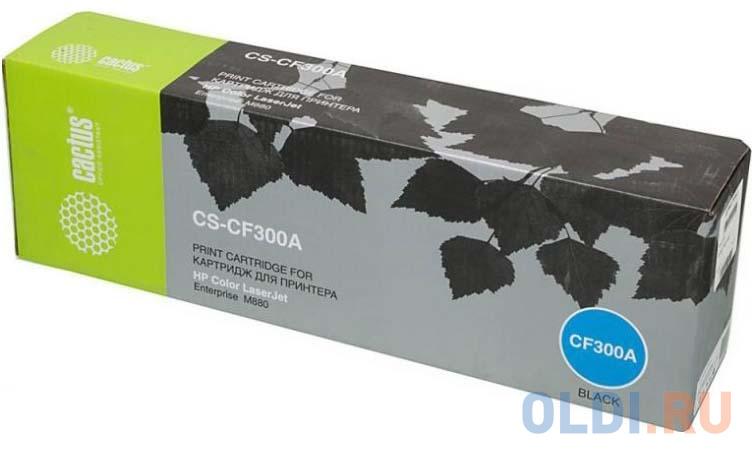 Тонер Картридж Cactus CS-CF300AV черный (29500стр.) для HP CLJ Ent M880 картридж cactus cs ce340av для hp clj m775 черный 13500стр
