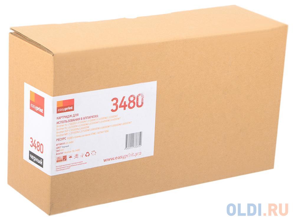 Картридж EasyPrint LB-3480 для Brother HL-L5000/5100/5200/6200/6300/6400/DCP-L5500/5600/6600/MFC-L5700/6700/6800/6900 (8000 стр.) чёрный (TN-3480)