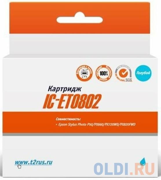 Картридж T2 IC-ET0802 T08024010 для Epson Stylus Photo P50 PX660 PX720WD голубой