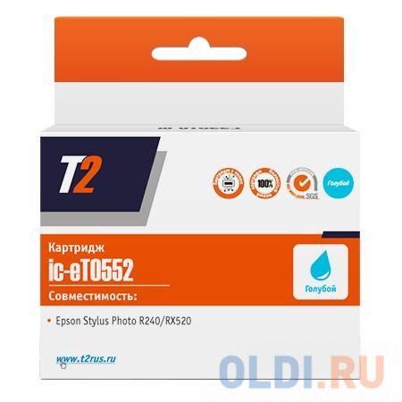 Фото - Картридж T2 IC-ET0552 C13T055240 для Epson Stylus Photo R240/RX520 голубой c чипом картриджи для принтера epson stylus photo rx420 rx425 rx520 r240 r245 с чипом 0551 4 шт