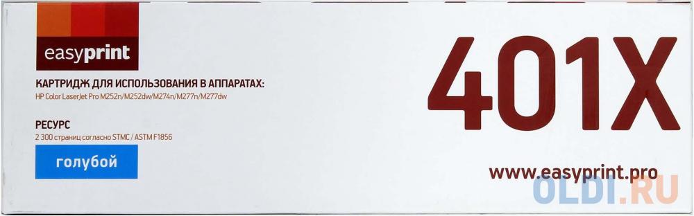 Фото - Картридж EasyPrint CF401X 2300стр Голубой картридж easyprint cf413a 2300стр пурпурный
