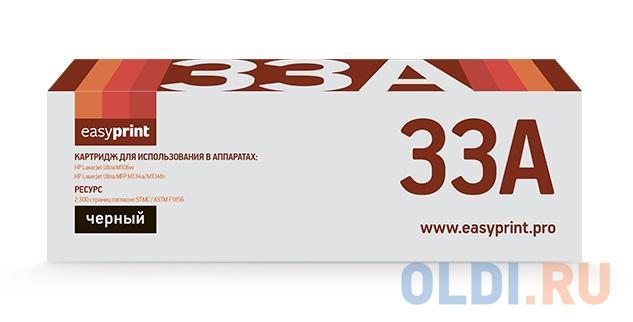 Фото - Картридж EasyPrint LH-33A 2300стр Черный картридж easyprint cf413a 2300стр пурпурный