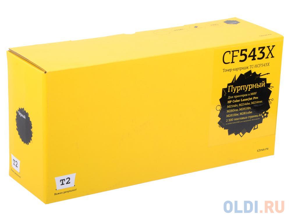 Картридж T2 TC-HCF543X для HP Color LaserJet Pro M254/M280/M281 (2500 стр.) пурпурный, с чипом (CF543X) тонер картридж hp cf543x