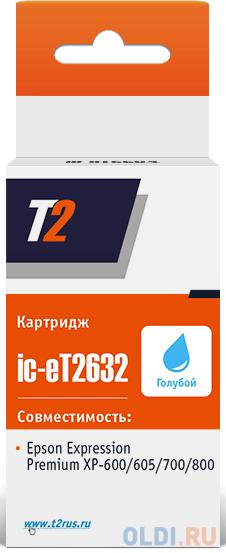 Фото - IC-ET2632 Картридж T2 для Epson Expression Premium XP-600/605/700/710/800, голубой, с чипом ic et2634 картридж t2 для epson expression premium xp 600 605 700 710 800 желтый с чипом