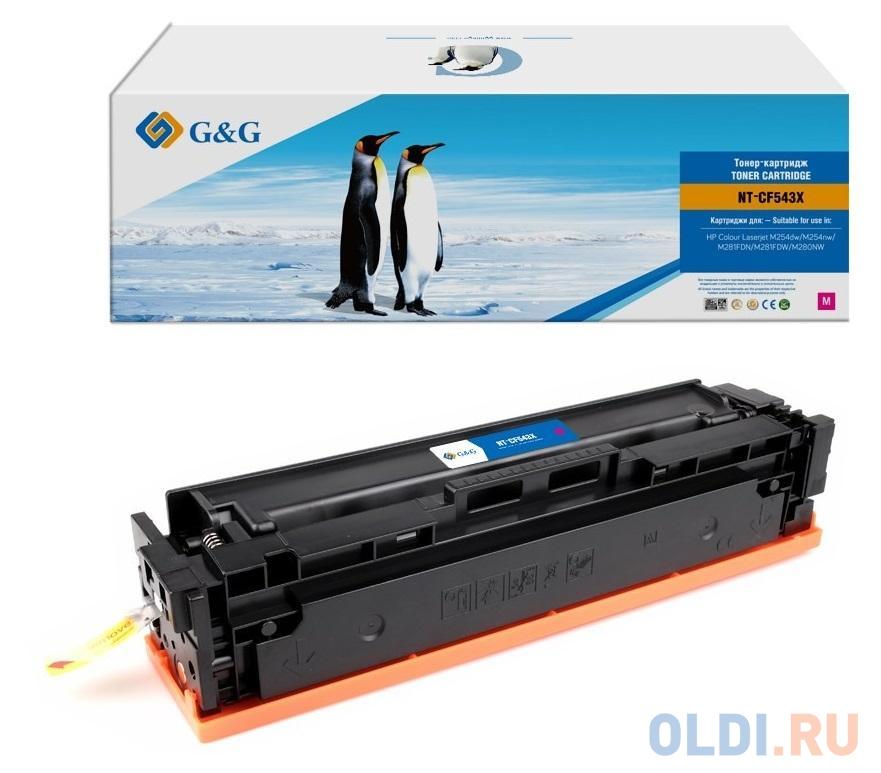 Картридж лазерный G&G NT-CF543X пурпурный (2500стр.) для HP CLJ M254dw/M254nw/M281FDN/M281FDW/M280NW тонер картридж hp cf543x
