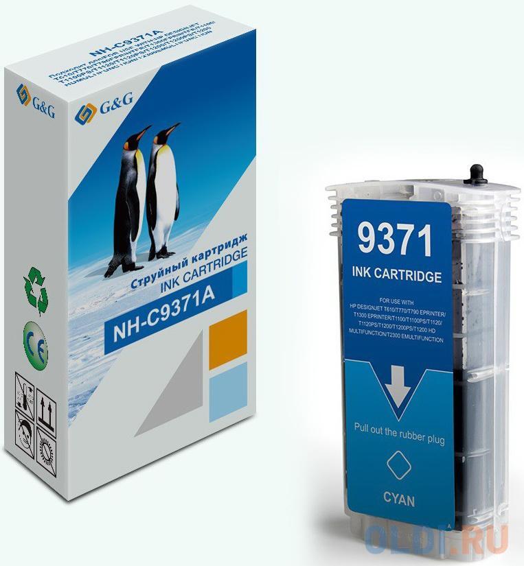 Картридж струйный G&G NH-C9371A голубой (130мл) для HP Designjet T610/T770/T790eprinter/T1300eprinter/T1100