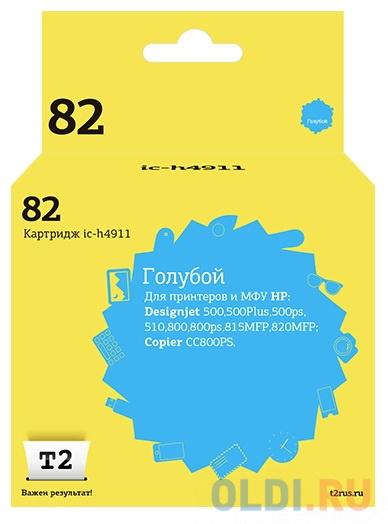 IC-H4911 Картридж T2 № 82 для HP DesignJet 500/500 Plus/500ps/510/800/800ps/815MFP/820MFP/Copier CC800PS, голубой