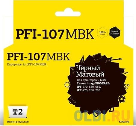 T2 PFI-107MBK Картридж струйный для Canon imagePROGRAF iPF-670/680/685/770/780/785, матовый черный
