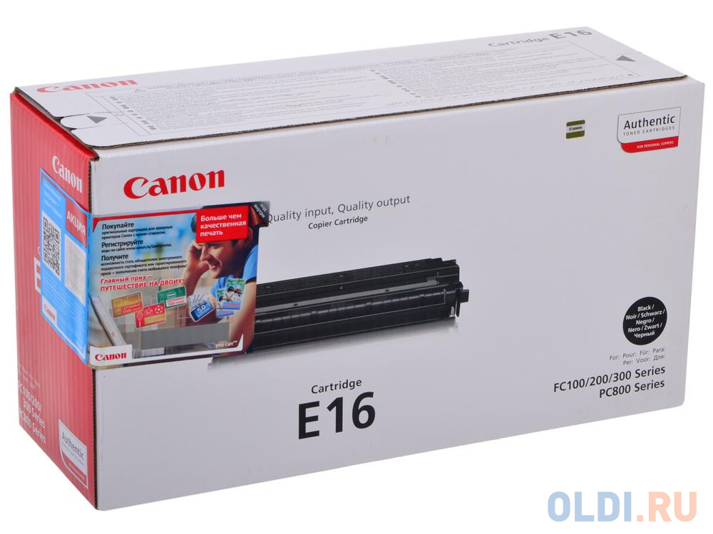 Картридж Canon E-16 для FC-2xx/3xx/530/7xx. Чёрный. 2000 страниц.