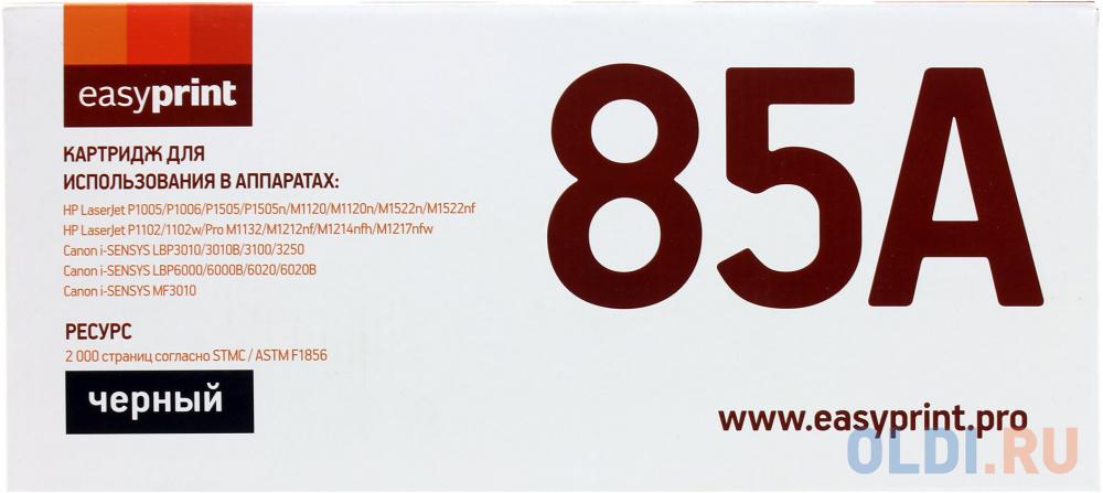 Картридж EasyPrint LH-85A U 1600стр Черный