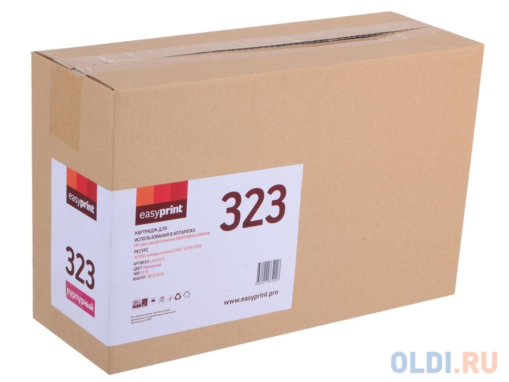 Картридж EasyPrint CF323A  LH-CF323 для HP Enterprise M680 (16500 стр.) пурпурный, с чипом, восст.