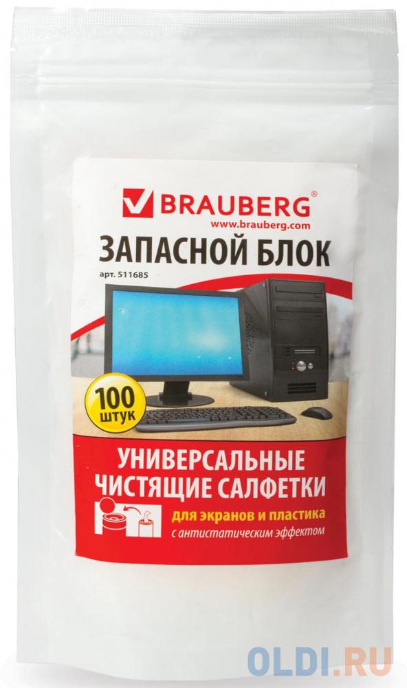 Чистящие салфетки BRAUBERG 511685 100 шт