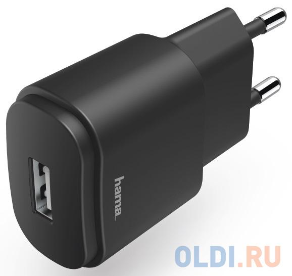 Сетевое зарядное устройство HAMA H-183260 1.2A черный зарядное